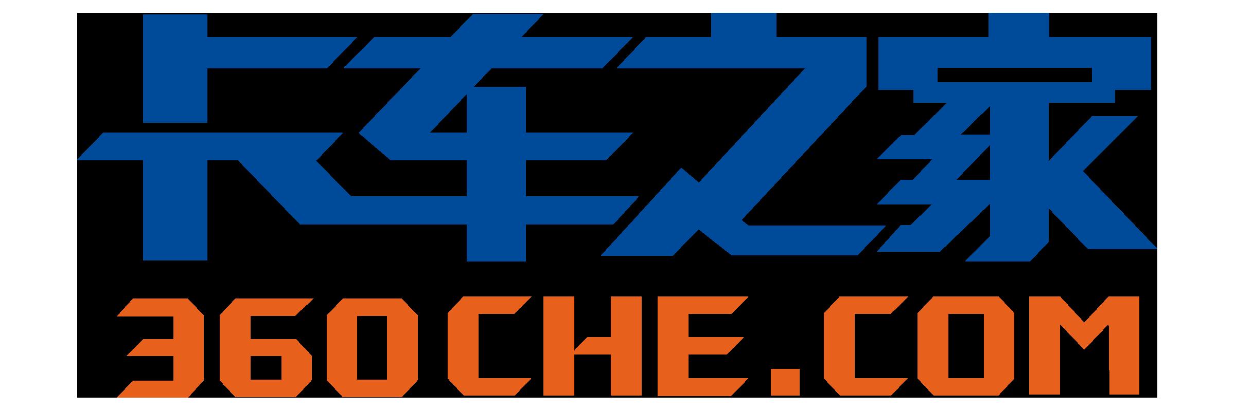 北京卡车之家信息技术股份有限公司