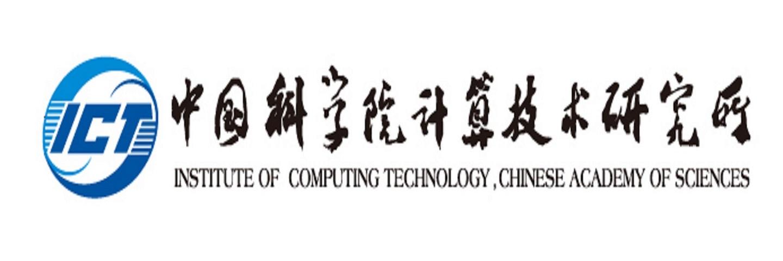 中国科学院计算技术研究所