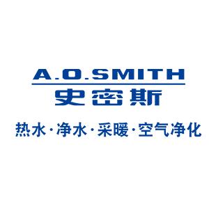 艾欧史密斯(中国)热水器有限公司