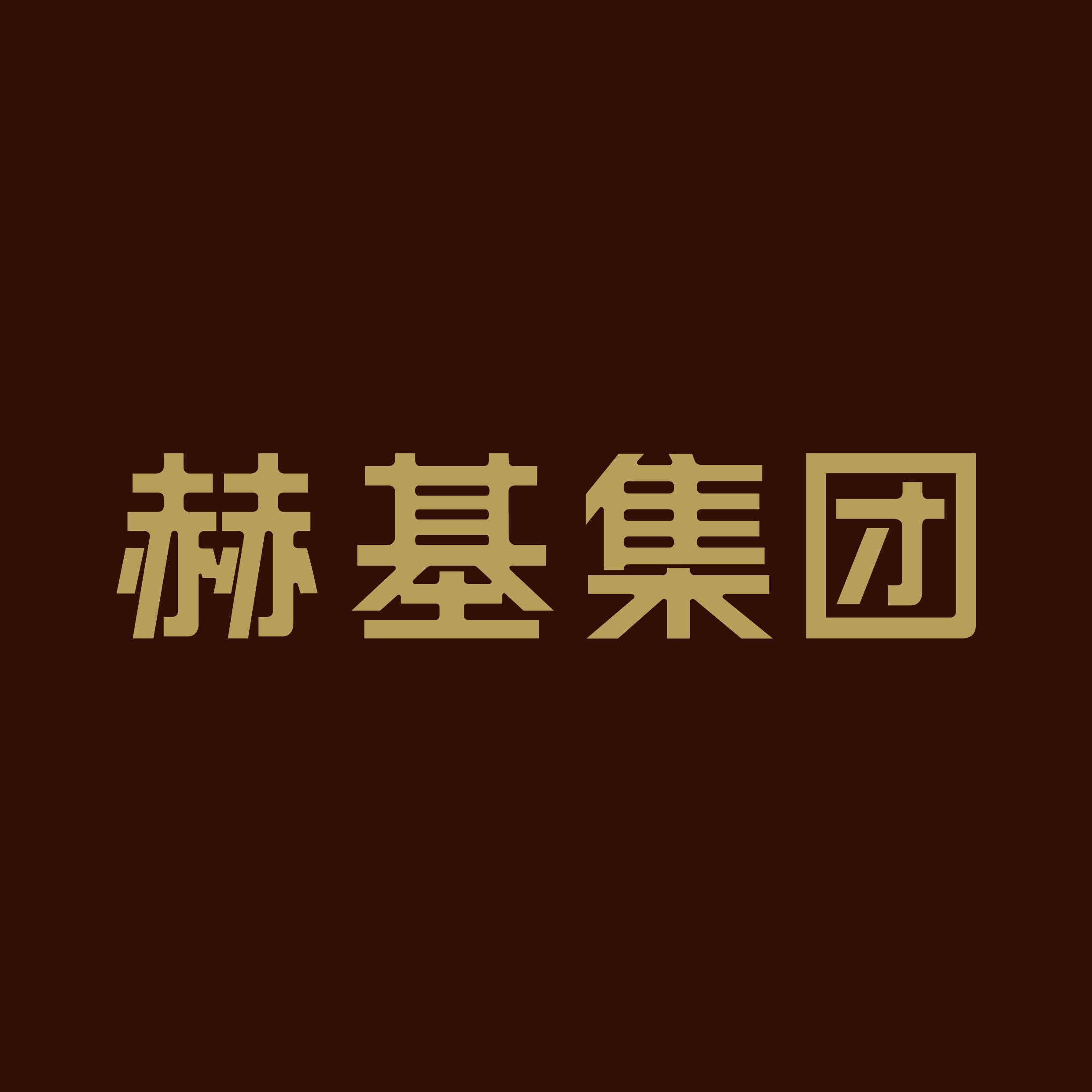 赫基(中国)集团股份有限公司