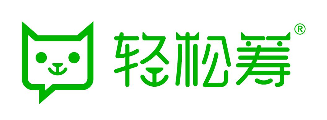 北京轻松筹网络科技有限公司