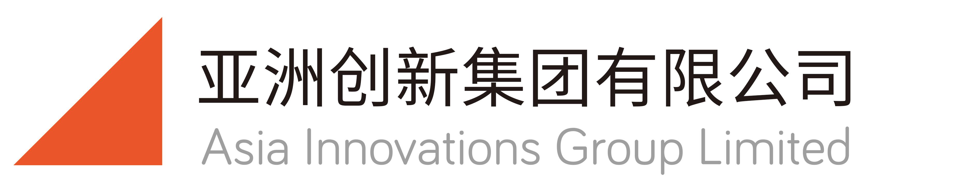 亚洲创新集团