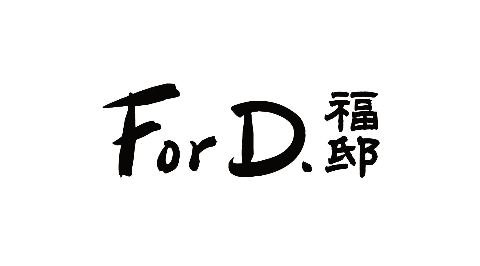 福邸国际For D.